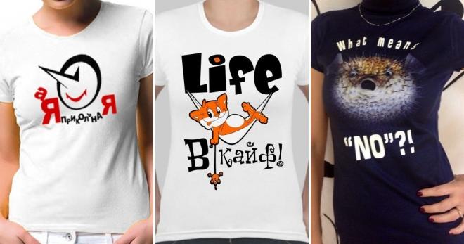 Прикольные футболки – оригинальные вещи для улучшения настроения