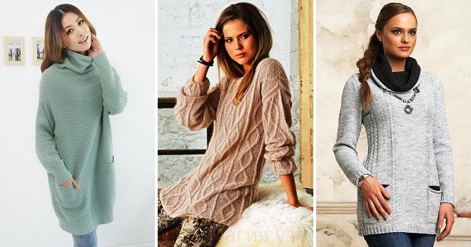 Длинный свитер – как и с чем носить – правила создания модного образа