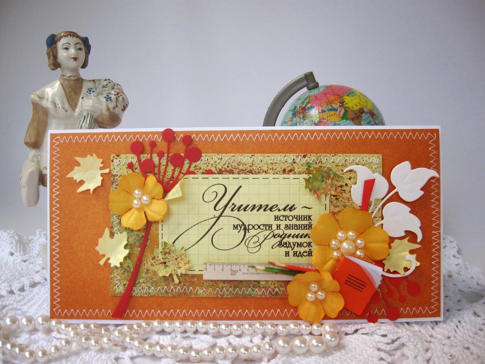 Степановой, открытки классному руководителю своими руками