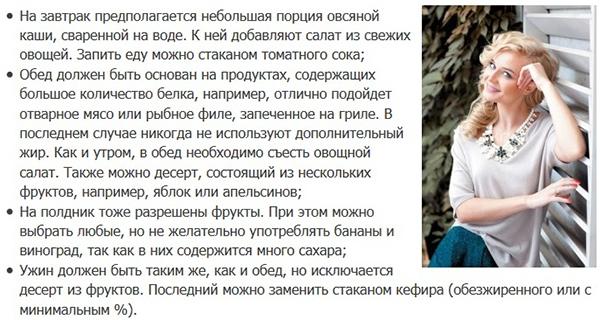 Как Похудела Полина Гагарина Диета Меню.