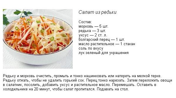 Пример диетического меню на неделю