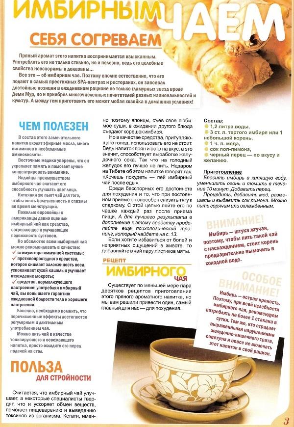 Корень рецепт похудения