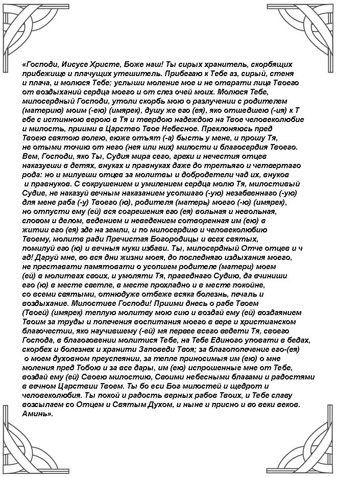 Молитва по усопшим до 40 дней завод изготовление памятников хабаровск