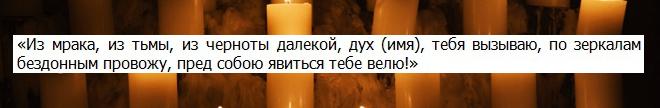 как вызвать духа с помощью свечи