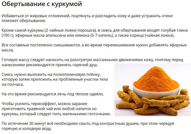 рецепт куркума для похудения