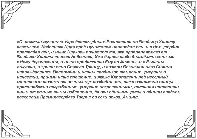Молитва о вновь представленном до 40 дней заказать памятник в нижнем новгороде динго