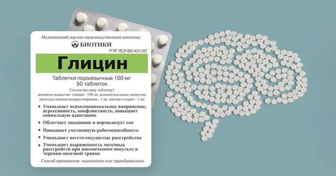Глицин – для чего он нужен? Как принимать Глицин – дозировка, побочные эффекты. Передозировка Глицином