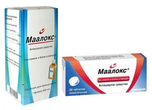 Можно ли пить маалокс при беременности