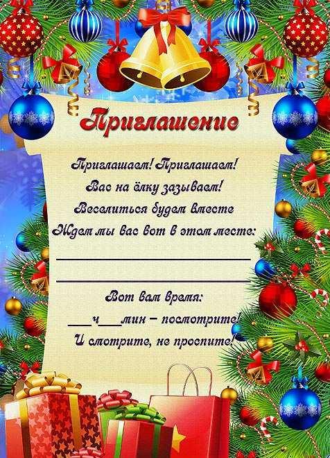 объявления о знакомстве в новый год