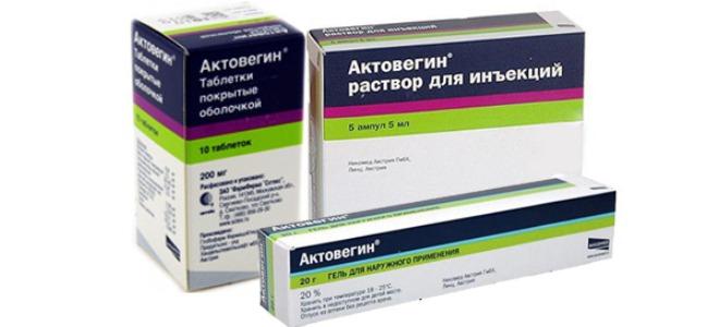 Актовегин инструкция по применению таблетки мазь уколы при беременности