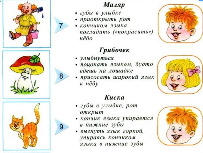 артикуляционная гимнастика для детей 3 43