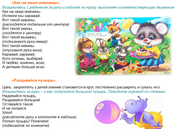 хороводные игры для детей 3 4 лет2