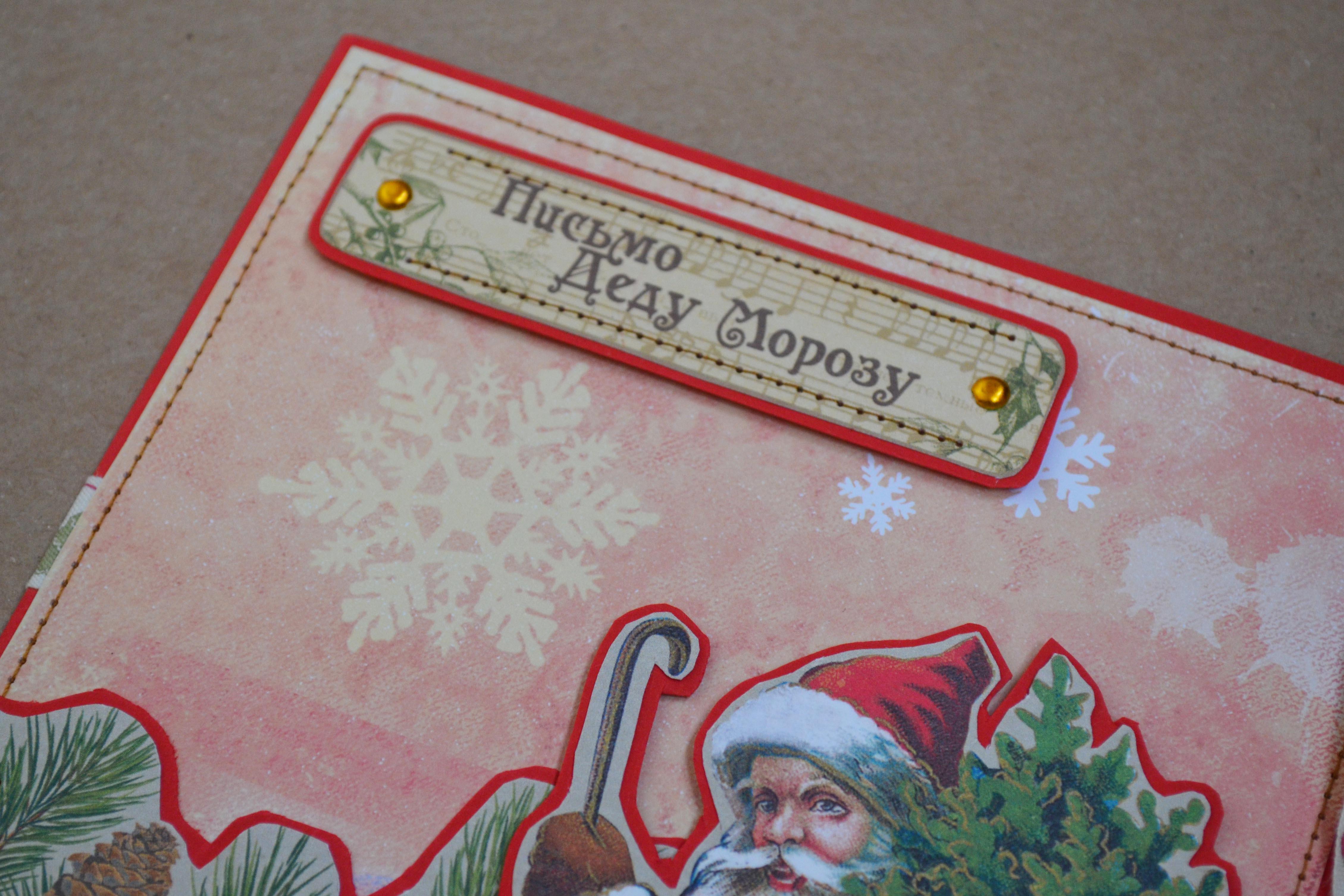 Смешные, открытки для деда мороза своими руками поэтапно фото
