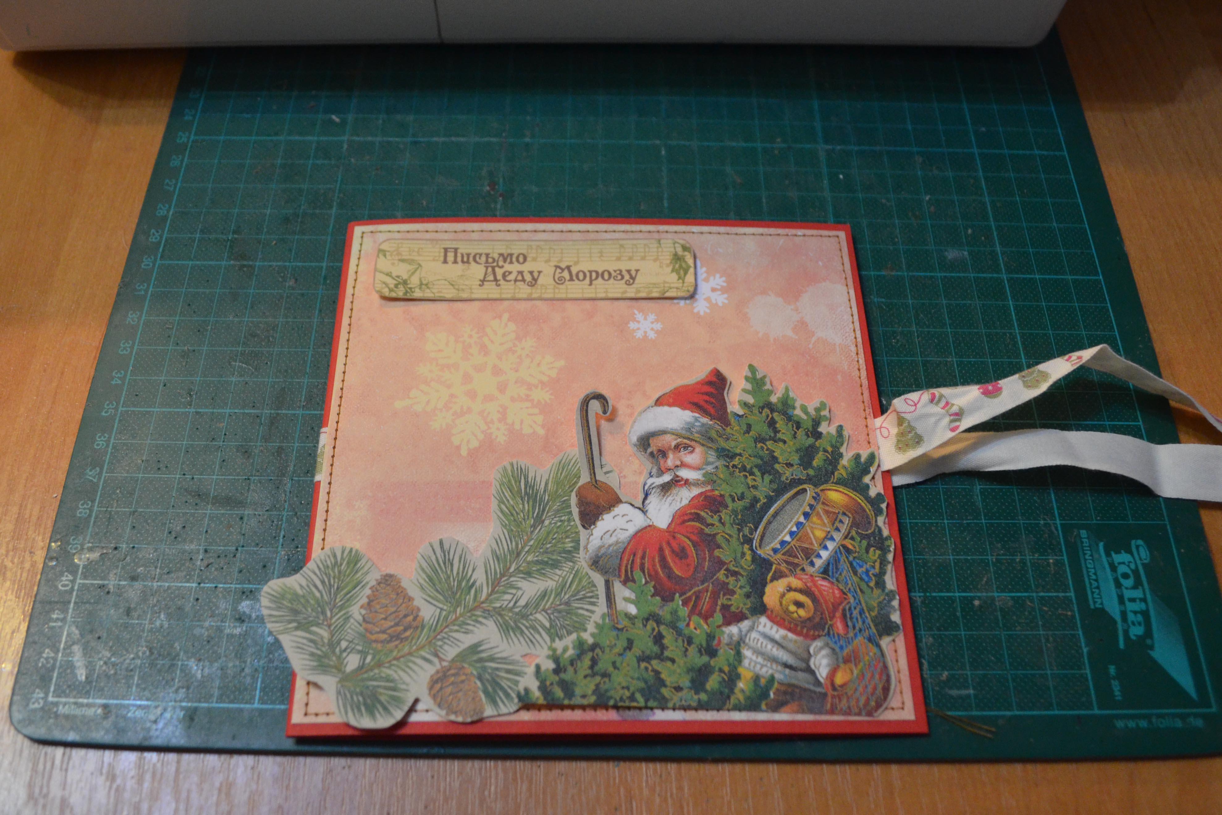 Как сделать открытку с дед мороза