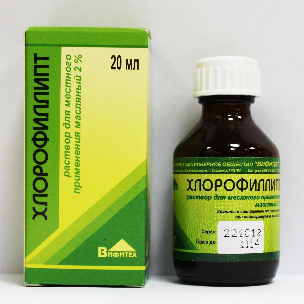 Хлорофиллипт можно ли беременным