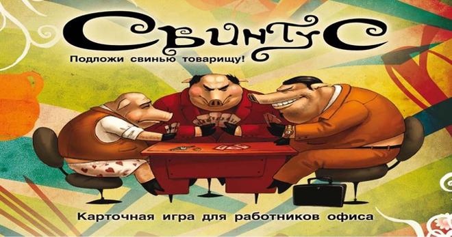 Правила игры свинтус версия 2 0