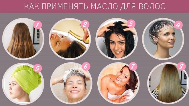Как применять масла для волос