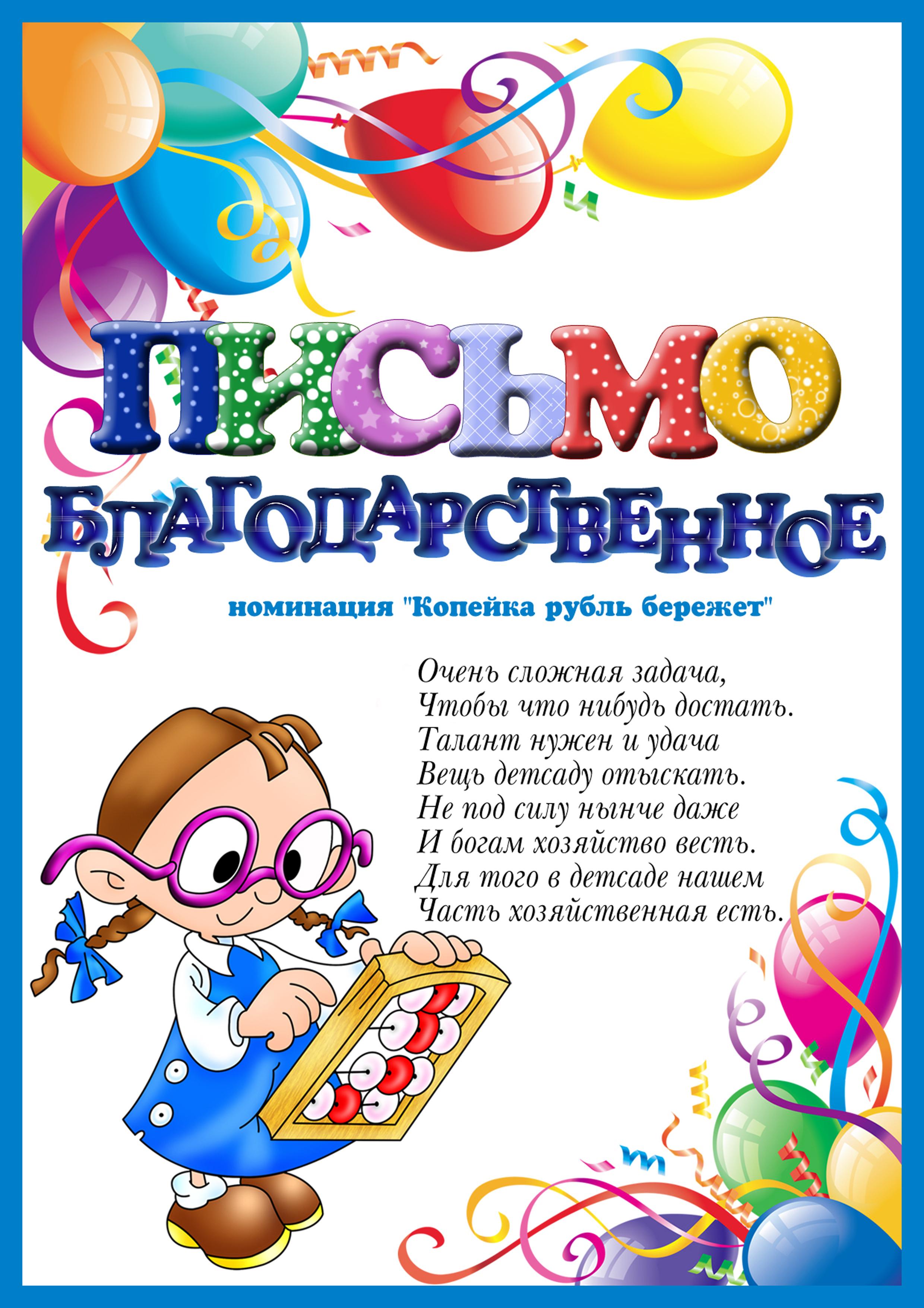 Открыток 50-летию, открытки для сотрудников детского сада на выпускной
