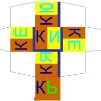 Кубики зайцева своими руками скачать 536