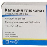 глюконат кальция внутривенно