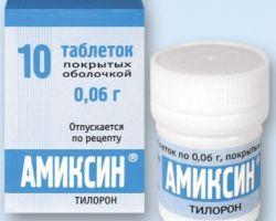 амиксин для детей