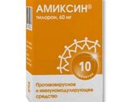 амиксин ic для детей