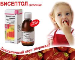 бисептол инструкция по применению таблетки дети дозировка