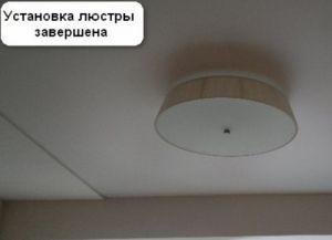 Крепление люстры на натяжной потолок9