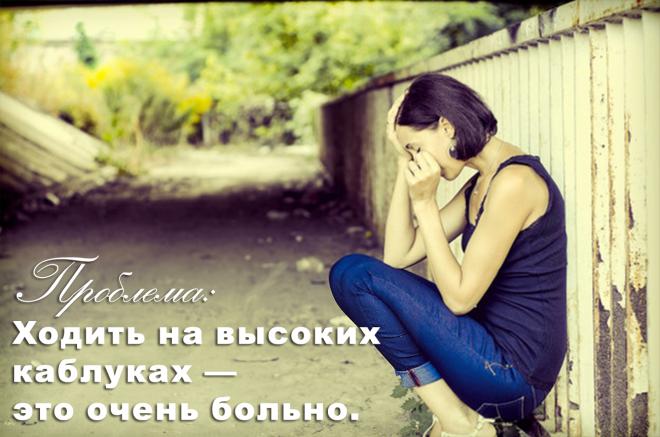 10hodit_na_vysokih_kablukah_-_eto_ochen_bolno.png