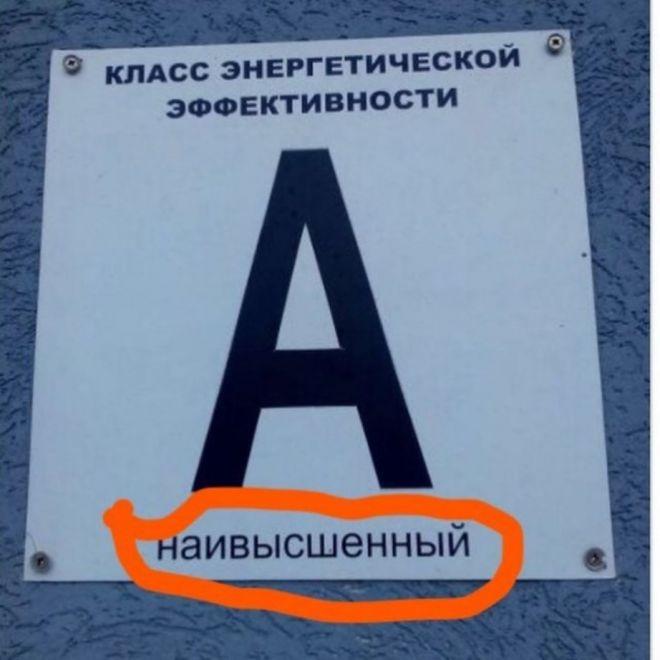 Это жизнь и она бьет ключом! Российский колорит - Страница 2 10naivysshennyy