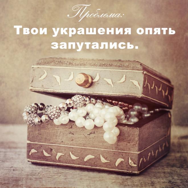 11tvoi_ukrasheniya_opyat_zaputalis.png