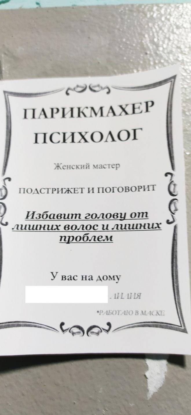https://womanadvice.ru/sites/default/files/imagecache/width_660/20/viral/2020-06-06_1938/16parikmaher-psiholog.jpg