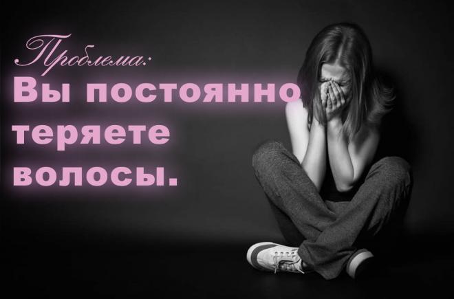 3vy_postoyanno_teryaete_volosy.png
