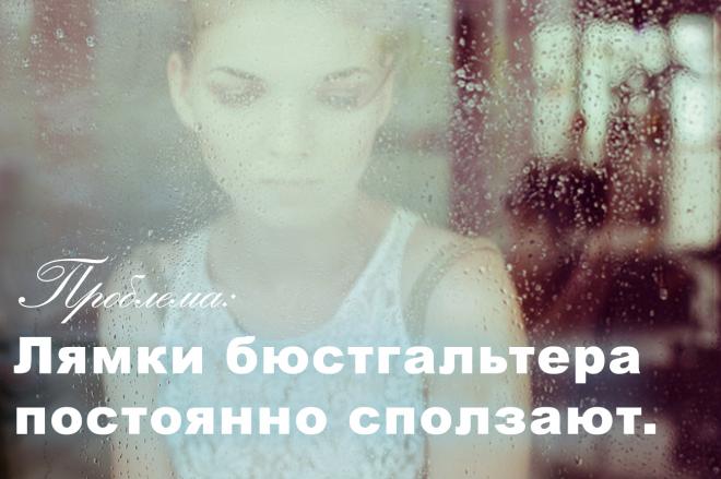 6lyamki_byustgaltera_postoyanno_spolzayut.png