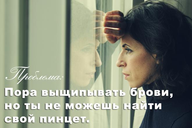 7pora_vyshchipyvat_brovi_no_ty_ne_mozhesh_nayti_svoy_pincet.png