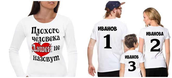 3e16d87e44374 Именные футболки