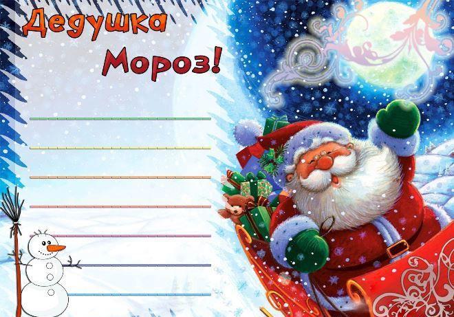 Написать письмо Деду Морозу