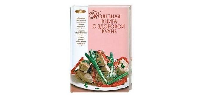 Полезная книга о здоровой кухне, составитель Т. Подошвина