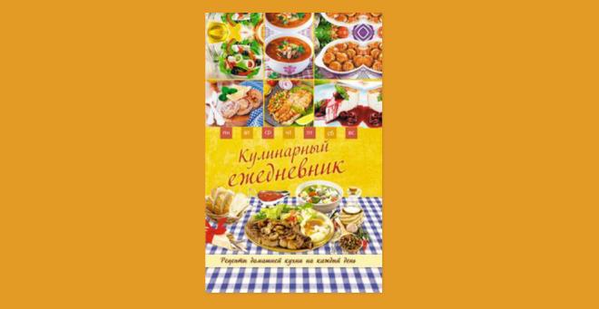 Кулинарный ежедневник, автор-составитель И. Михайлова