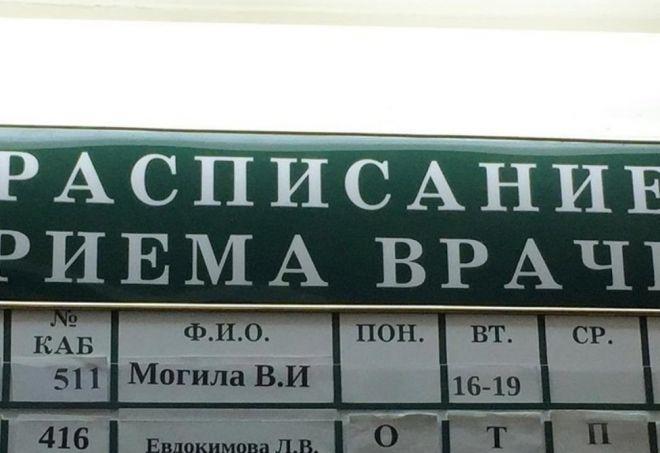 https://womanadvice.ru/sites/default/files/imagecache/width_660/36/viral/2018-11-09_0143/5nichego_ne_bolit.jpg