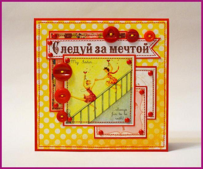 Надписями меня, открытки на день рождение сестре своими руками