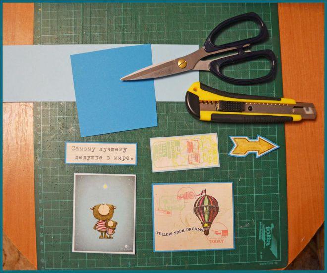 Сделать открытку своими руками на день рождения дедушке