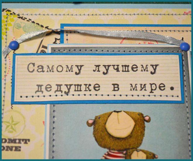 Открытки для дедушки своими руками на день рождения от внучки