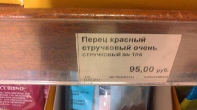 Кто забыл купить стручковый перец