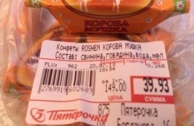 Знаменитые конфеты «Корова Мушка» от Рошен