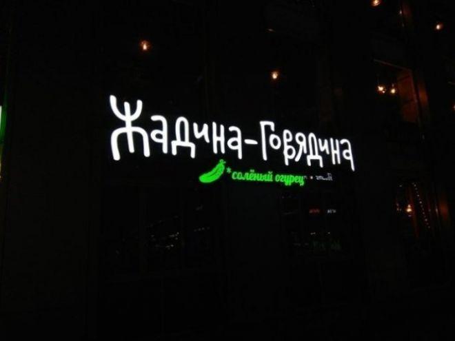 Ресторан «Жадина-говядина, соленый огурец»