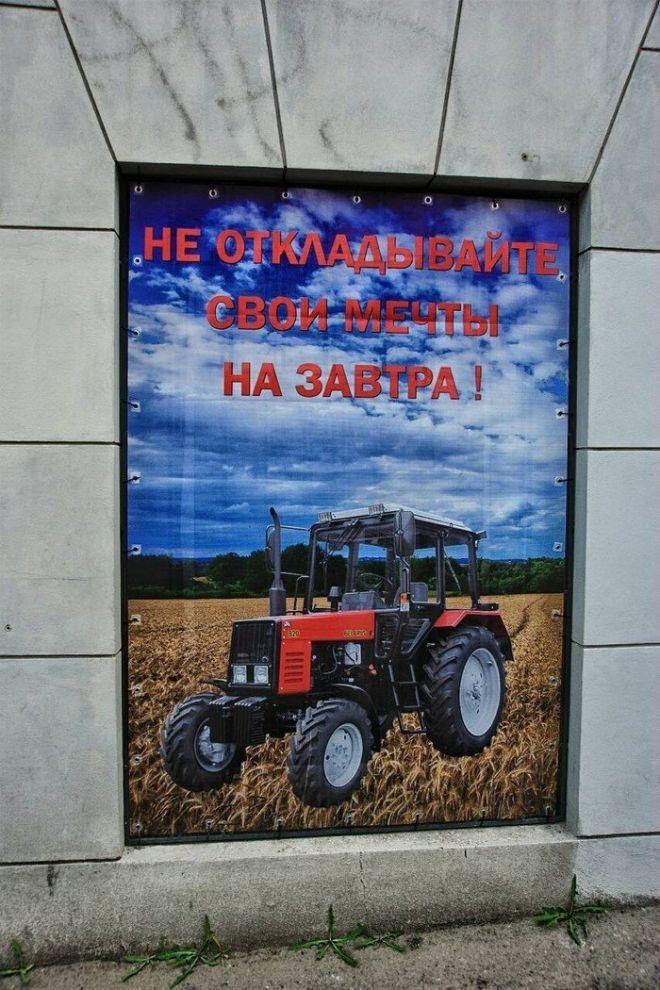 Почему принято считать, что трактор не может быть мечтой