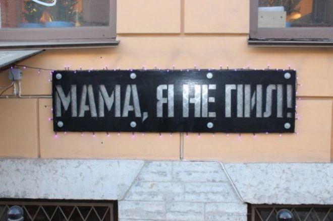 Пивной бар «Мама, я не пил!»