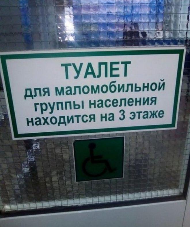16. Если человек на инвалидной коляске