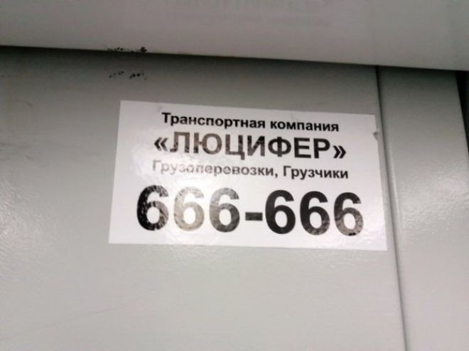 Транспортная компания «Люцифер»